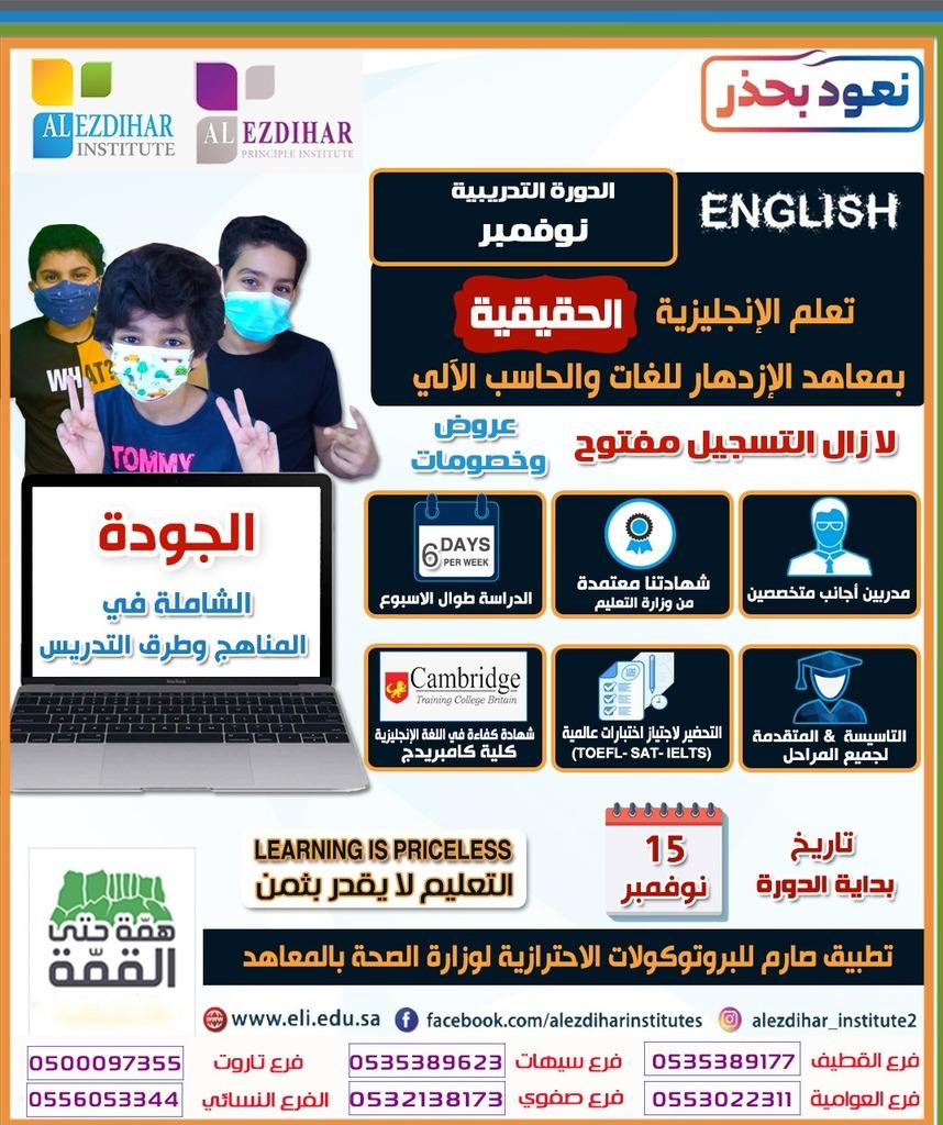 دورة لغة إنجليزية